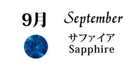 9月サファイア