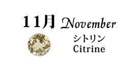11月シトリン