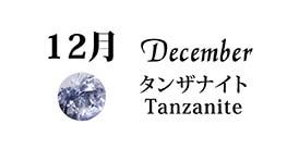 12月タンザナイト