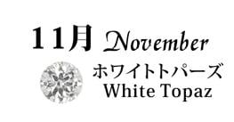 11月ホワイトトパーズ