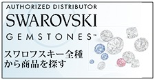 スワロフスキー全種から商品を探す