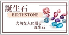 誕生石Birthdaystone