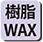 樹脂、プラスチック、WAX