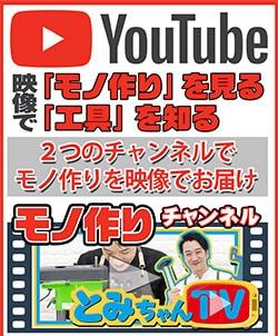 動画で見るモノ作り とみちゃんTV