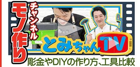 とみちゃんTV