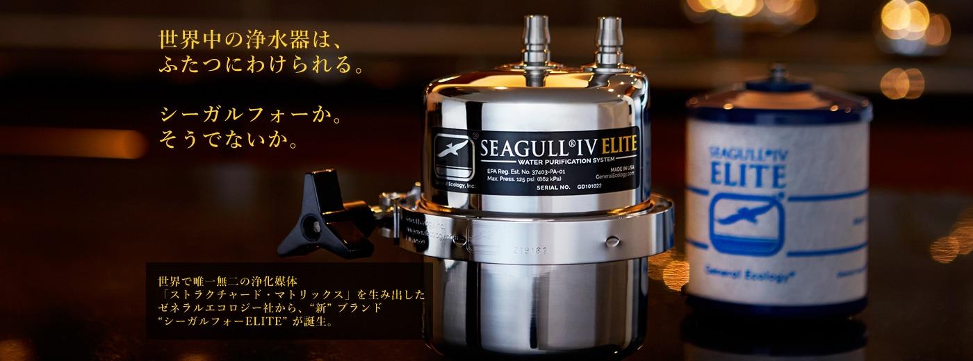 世界中の浄水器は、ふたつにわけられる。シーガルフォーか。そうでないか。世界で唯一無二の浄化媒体「ストラクチャード・マトリックス」を生み出したゼネラルエコロジー社から新ブランド『シーガルフォーELITE』が誕生。