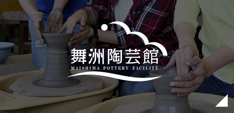 舞洲陶芸館