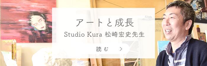 アートと成長 Studio Kura 松崎宏史先生