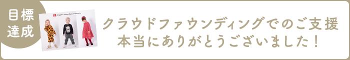 【目標達成】クラウドファンディングでのご支援 本当にありがとうございました!