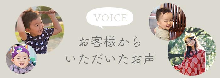 【VOICE】お客様からいただいた声