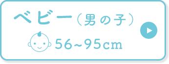 オーガニックコットンベビー服(男の子)56~85cm
