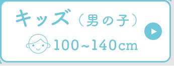 オーガニックコットン子供服(男の子)90~140cm