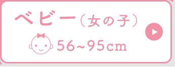 オーガニックコットンベビー服(女の子)56~85cm