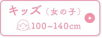 オーガニックコットン子供服(女の子)90~140cm