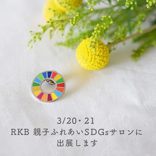 RKB 親子・ふれあい・SDGsサロンに出店します