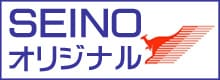 SEINOオリジナル