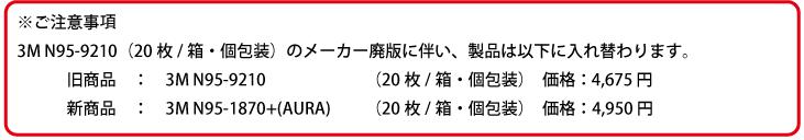 スリーエム ジャパン(3M)Aura N95微粒子マスク 1870+ (20枚入/箱)への9210からの商品移行について