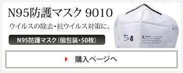 N95防護マスク 9010(50枚入り)|ウイルスの除去・抗ウイルス対策に
