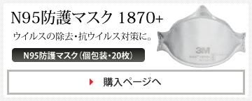 N95防護マスク 1870+ AURA(20枚入り)|ウイルスの除去・抗ウイルス対策に