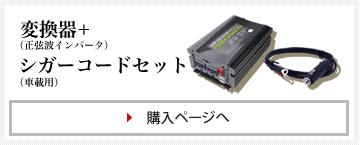 変換器+シガーコードセット