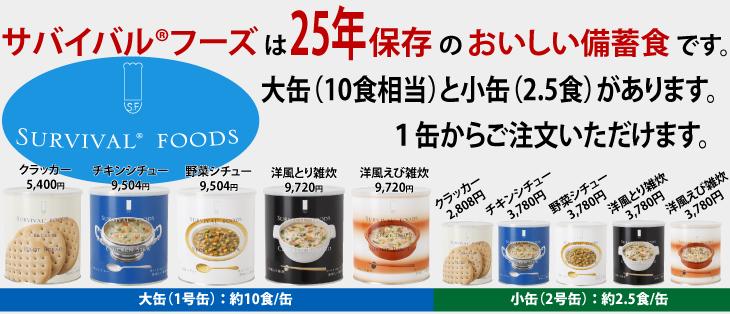 賞味期限25年の非常食「サバイバルフーズ」は日本製(永谷園製造)になりました。2018年6月1日より新発売!
