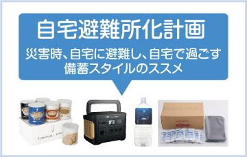 自宅避難所化計画 by SEISHOP