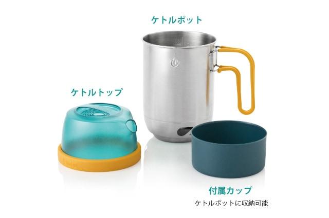 バイオライト(BioLite) ケトルポットのカップ