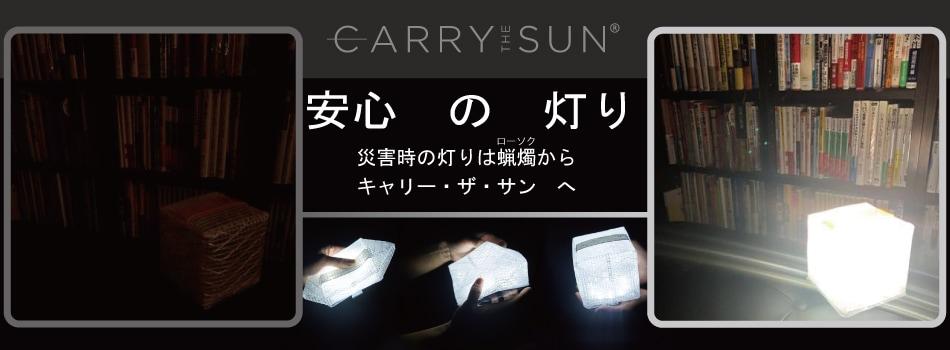 [装] キャリー・ザ・サン(Carry The Sun)|安心の灯り。災害時の灯りは蝋燭からキャリーザサンへ