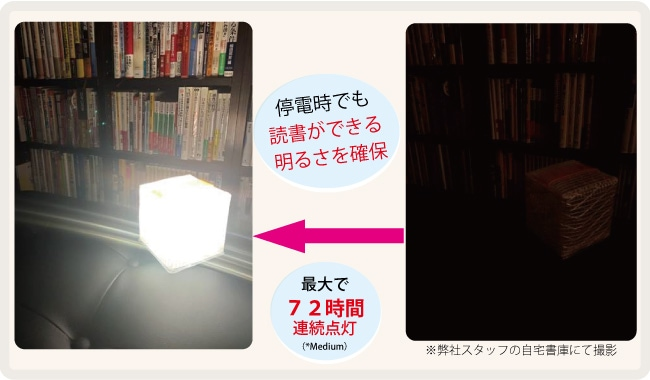 停電時に読書ができる明るさを確保できます