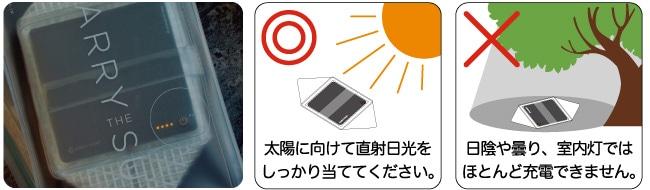 太陽光で充電(乾電池不要)