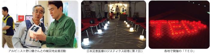 アルピニスト野口健さんとの被災地支援活動、日本災害医療ロジスティクス研修(第7回)、各地で開催の「TED」