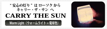 Warm Light(ウォームライト=電球色)|キャリー・ザ・サン(CARRY THE SUN) 太陽光発電できる災害用LED常夜灯・ランタン