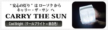 Cool Bright(クールブライト=昼白色)|キャリー・ザ・サン(CARRY THE SUN) 太陽光発電できる災害用LED常夜灯・ランタン