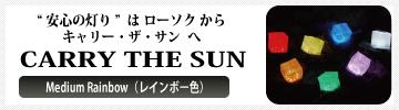 Medium Rainbow(レインボウ色)|キャリー・ザ・サン(CARRY THE SUN) 太陽光発電できる災害用LED常夜灯・ランタン