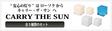 全5種類のセット|キャリー・ザ・サン(CARRY THE SUN) 太陽光発電できる災害用LED常夜灯・ランタン