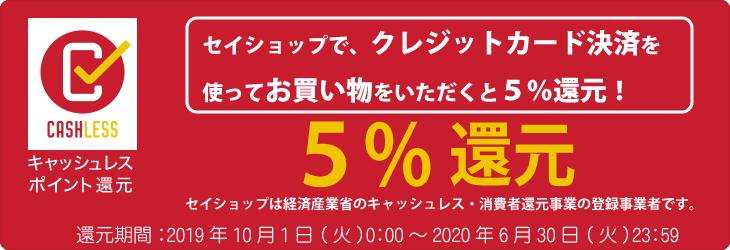セイショップで、クレジットカード決済を使ってお買い物をいただくと5%還元!
