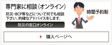専門家にチャット相談(有料/事前予約制)