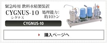 緊急時用 飲料水精製装置CYGNUS-10(処理能力:約10トン)