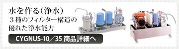 水を作る(浄水)3種のフィルター構造の優れた浄水能力CYGNUS-10/35一覧ページへ行く