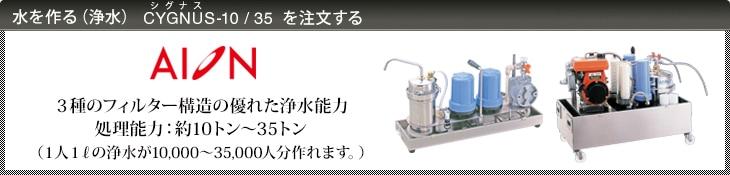CYGNUS−10/35を注文する