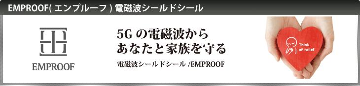 EMPROOF(エンプルーフ)電磁波シールドシールは5Gの電磁波被害から身を守るために電磁波をシールド(遮蔽)する特許技術を使ったスマートフォン用シールです。[送料無料]