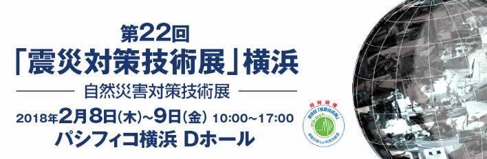 展示会出展のご案内:「第21回 震災対策技術展 横浜」2/8(木)〜2/9(金)