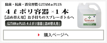 消臭・抗菌剤「G2TAMαPLUS(ジーツータムアルファプラス)」 4Lポリ容器x1本 [詰め替え用]