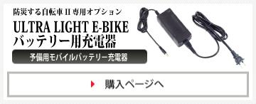 ULTRA LIGHT E-BIKEバッテリー用充電器|※防災する自転車2「トランス・モバイリー・ネクスト163」専用オプション