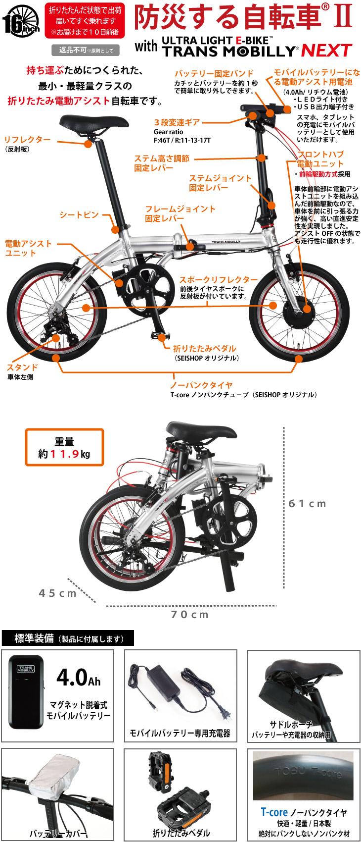 防災する電動アシスト自転車の仕様