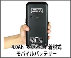 予備用 4.0Ah マグネット着脱式モバイルバッテリー