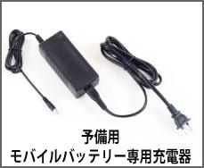 モバイルバッテリー専用充電器