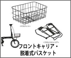 フロントキャリア・脱着式バスケット