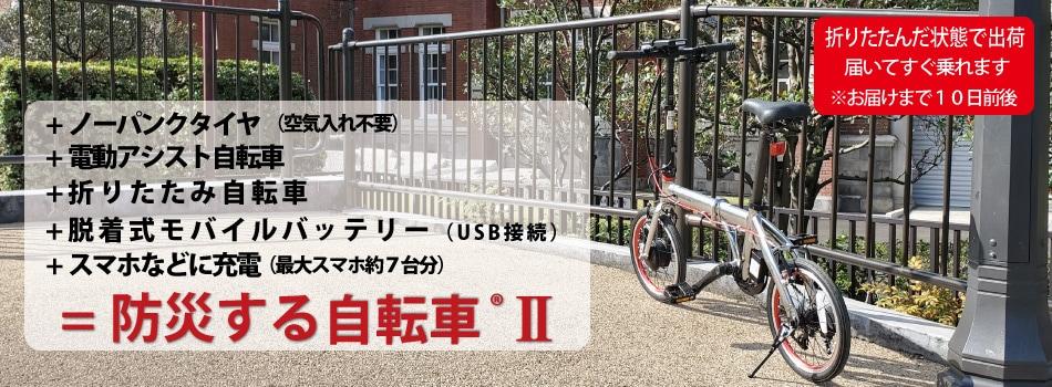 防災する自転車2:ノーパンクタイヤ(空気入れ不要)+電動アシスト自転車+折りたたみ自転車+着脱式モバイルバッテリー(USB接続)+スマホなどに充電(最大スマホ約7台分)