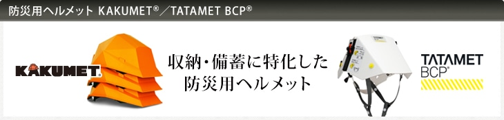防災用ヘルメット KAKUMET/TATAMET BCPを購入する